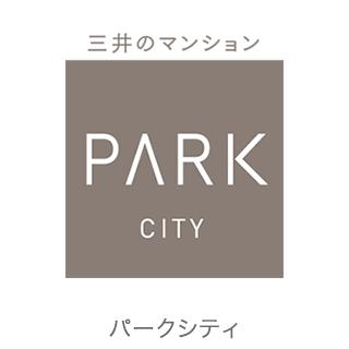 パークシティ
