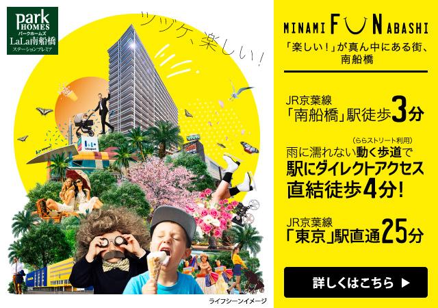 パークホームズLaLa南船橋ステーションプレミアは千葉県船橋市に立地する三井不動産レジデンシャルの新築・分譲マンションです。三井の住まい(31sumai.com)は、新築マンション・分譲マンションの住まい情報総合サイトです。