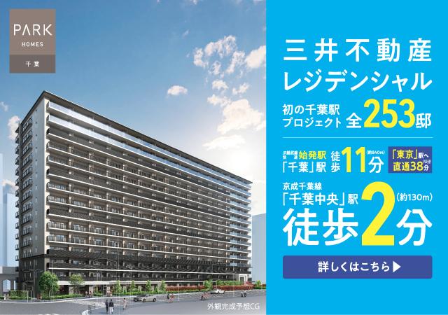 パークホームズ千葉は千葉市中央区(京成本線「千葉中央」駅徒歩2分・JR総武線「千葉」駅徒歩11分)に立地する三井不動産レジデンシャルの新築マンション・分譲マンションです。三井のすまい(31sumai.com)は、新築マンション・分譲マンションのすまい情報総合サイトです。