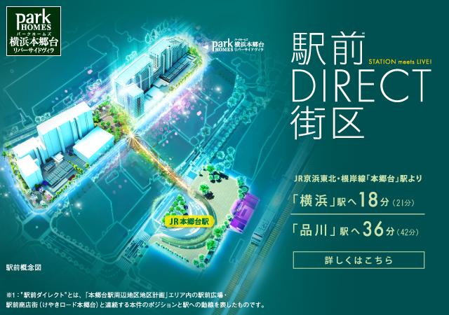 パークホームズ横浜本郷台リバーサイドヴィラは神奈川県横浜市栄区(JR根岸線「本郷台」駅下車徒歩3分)に立地する三井不動産レジデンシャルの新築・分譲マンションです。三井のすまい(31sumai.com)は、新築マンション・分譲マンションのすまい情報総合サイトです。