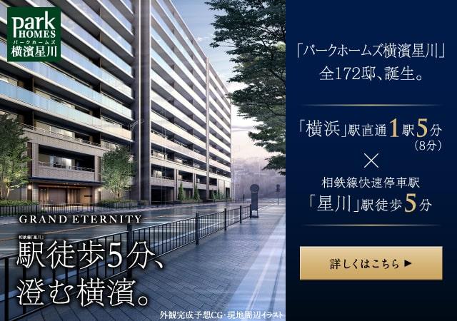 パークホームズ横濱星川は神奈川県横浜市保土ヶ谷区(相鉄本線「星川」駅徒歩5分)に立地する、三井不動産レジデンシャル・東急不動産の新築・分譲マンションです。。三井のすまい(31sumai.com)は、新築マンション・分譲マンションのすまい情報総合サイトです。