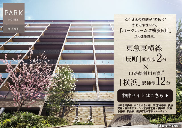パークホームズ横浜反町は横浜市神奈川区に立地する三井不動産レジデンシャルの新築・分譲マンションです。三井の住まい(31sumai.com)は、新築マンション・分譲マンションの住まい情報総合サイトです。