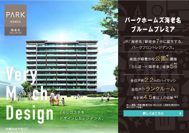 パークホームズ海老名ブルームプレミアは神奈川県海老名市(JR相模線「海老名」駅徒歩7分)に立地する三井不動産レジデンシャルと日立リアルエステートパートナーズの新築マンション・分譲マンションです。三井のすまい(31sumai.com)は、新築マンション・分譲マンションのすまい情報総合サイトです。
