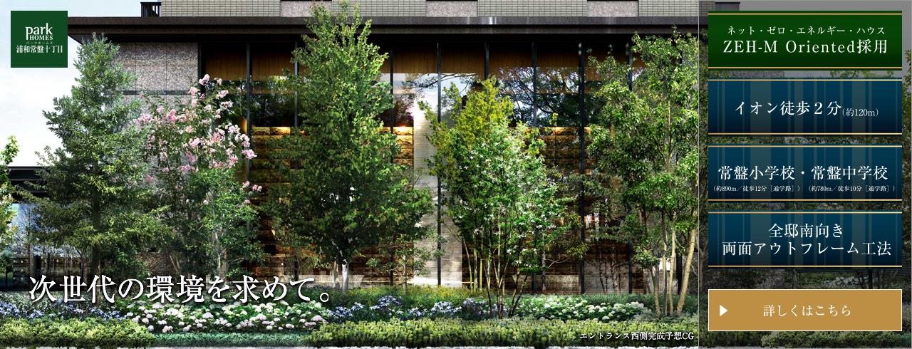 パークホームズ浦和常盤十丁目は、さいたま市浦和区常盤十丁目に立地する三井不動産レジデンシャルの新築・分譲マンションです。三井の住まい(31sumai.com)は、新築マンション・分譲マンションの住まい情報総合サイトです。