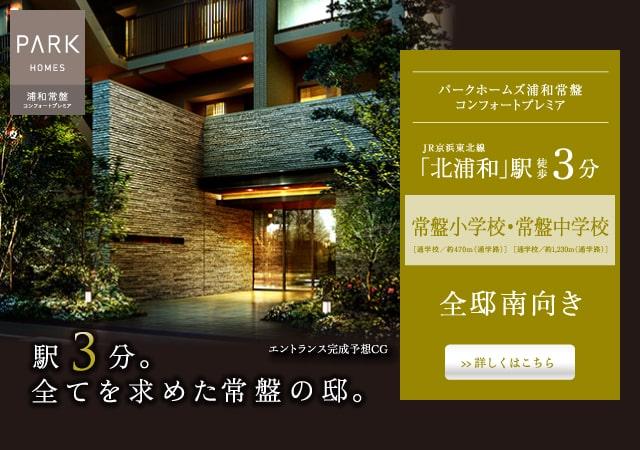 パークホームズ浦和常盤 コンフォートプレミアはさいたま市浦和区常盤(JR京浜東北線「北浦和」駅徒歩3分)に立地する三井不動産レジデンシャルの新築・分譲マンションです。三井のすまい(31sumai.com)は、新築マンション・分譲マンションのすまい情報総合サイトです。