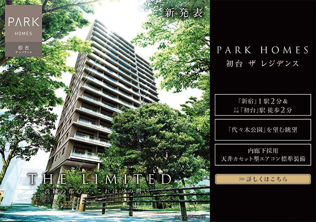 パークホームズ初台 ザ レジデンスは渋谷区初台(京王新線「初台」駅徒歩2分)に立地する三井不動産レジデンシャルの新築マンション・分譲マンションです。三井のすまい(31sumai.com)は、新築マンション・分譲マンションのすまい情報総合サイトです。