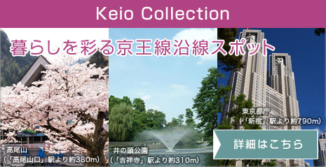 Keio Collection