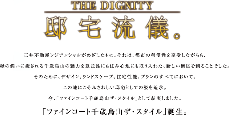 THE DIGNITY 邸宅流儀。