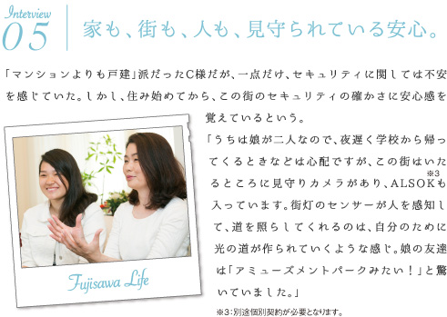 Interview05