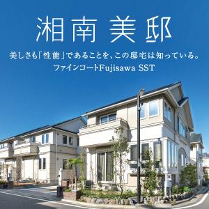 ファインコートFujisawaSST