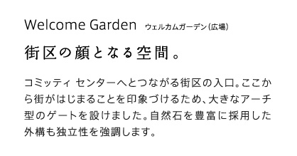 Welcome Garden  ウェルカムガーデン(広場)