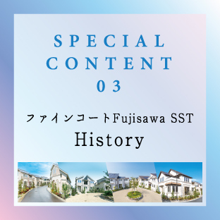 SPECIALCONTENT03  ファインコートFujisawa SST History