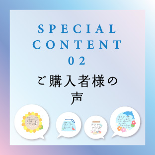 SPECIALCONTENT02 ご購入者様の声