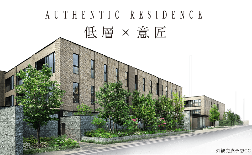 AUTHENTIC RESIDENCE 低層X意匠