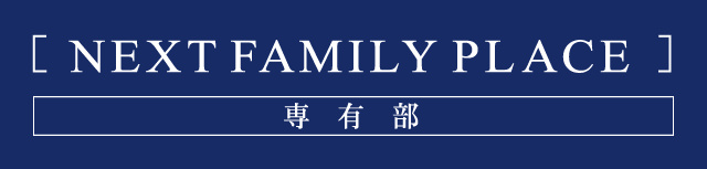 [NEXT FAMILY PLACE]専有部